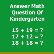 回答幼儿园的数...