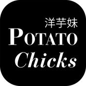 PotatoChicks洋芋妹