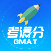 GMAT考满分 - 百万出国党的口碑之选