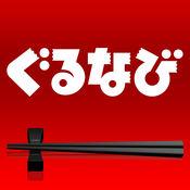 GURUNAVI - 日本餐厅指南 2.0.2