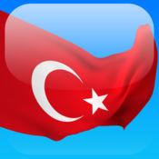 一月学会土耳其语