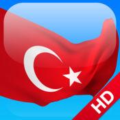 一月学会土耳其语 HD 1.21