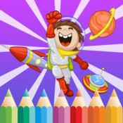 图画书 为儿童外太空:游戏,学习如何画一幅画 1