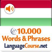 匈牙利语 词汇学习机 – Magyar词汇轻松学