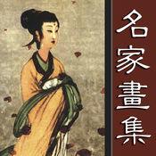 中国现代十大名画家画集 1.7