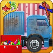 卡车维修技工店 - 洗涤和化妆 1