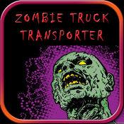 卡车运输僵尸 - 僵尸城模拟器。 1