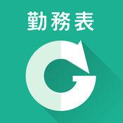 Graho - 仕事を管理するアプリ「いつも、ごくろうさま」