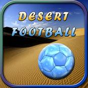 沙漠足球惩罚射...