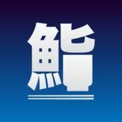 Famire's 回転寿司検索(ファミレスシリーズ) 3.01.000