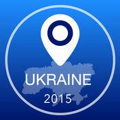 烏克蘭離線地圖+城市指南導航,景點和運輸 2.5
