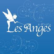 LesAnges -レザンジュ- 公式アプリ 1.0.3