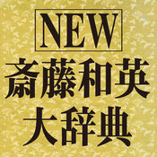 NEW斎藤和英大辞典 1