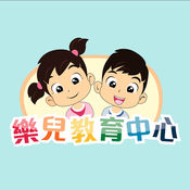 Nice Education Centre 樂兒教育中心  1.3
