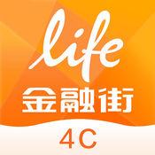 Life金融街·4C