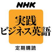 NHKラジオ実践ビジネス英語 6.0.1