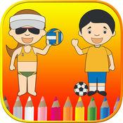 体育彩图 - 免费男孩和女孩彩色页 1.0.1