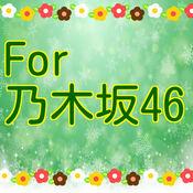 For 乃木坂46 3