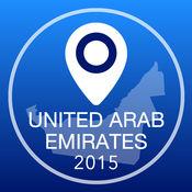 阿拉伯联合酋长国离线地图+城市指南导航,景点和运输