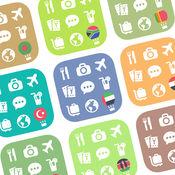 解锁9种南亚、中东和非洲语言500张学习咭和片语(旅游)