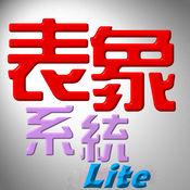NLP表象系統 Lite 1.21