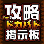 DBZ攻略掲示板アプリ for ドラゴンボールZ ドッカンバトル(ドカバト)