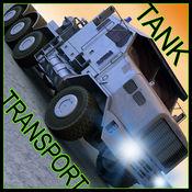 陆军坦克运输 - ...