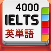 IELTSテスト英単語4000 LITE 2.5.5