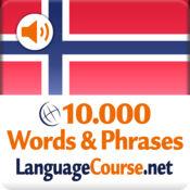 挪威语 词汇学习机 – Norsk词汇轻松学