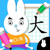 学汉字写字板-儿童幼小衔接练习识字游戏-奇奇启发 1.0.3