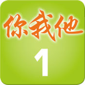 Ni Wo Ta 写字 1.0.1