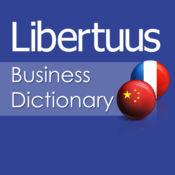 Libertuus 商务词典—法语-中文金融和经济学术语词典