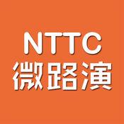 NTTC微路演