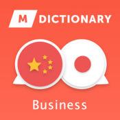 MDictionary - 日语-中文商业金融术语分类词典