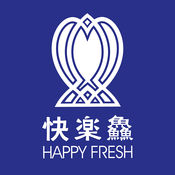 HAPPY FRESH 快樂鱻 1.8