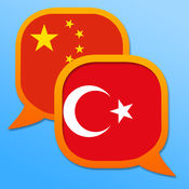 土耳其中国简体字典 2.0.46