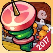萌萌烧烤- 本周限免的餐厅饭店游戏 1.0.28