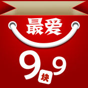 最爱9块9 - 精选9块9包邮最优惠商品 2.5.0