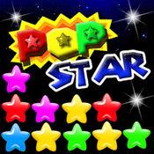 消除星星-免费豪华升级版! 1