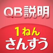 QB説明 さんすう 1ねん かずのセット 1.0.3