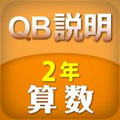 QB説明 算数 2年 ひき算のひっ算2 1.0.1
