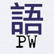 PrettyWords - 用文字承载你的诗与远方 1.0.3