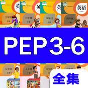 PEP全集小学英语...