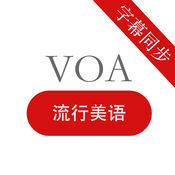 VOA流行美语 - 有声中英双语文本同步 1.1