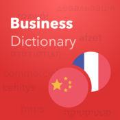 Verbis 中文-法语商务词典