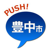 PUSH豊中市 1.01
