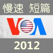 VOA慢速英语短篇...