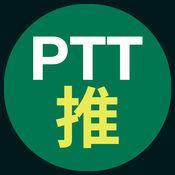 PTT推文追蹤