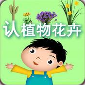 儿童认植物花卉 ...