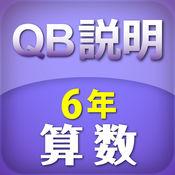 QB説明 算数 6年 円の面積 1.0.0